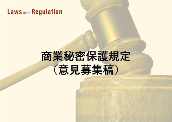 商業秘密保護規定(意見募集稿)のあらましとポイント