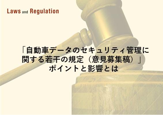 中国「自動車データのセキュリティ管理に関する若干の規定(意見募集稿)」のポイントと影響とは