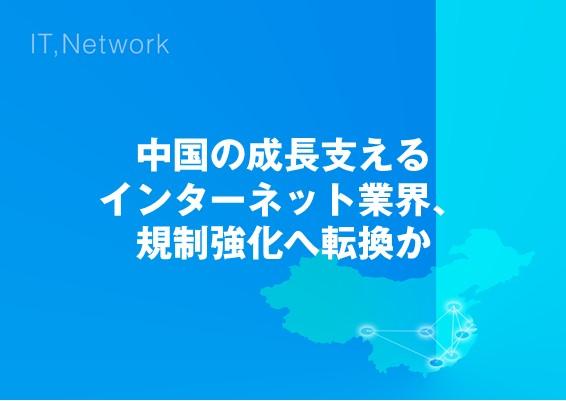 中国の成長支えるインターネット業界、規制強化へ転換か