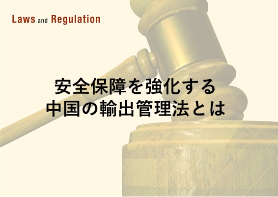 安全保障を強化する中国の輸出管理法とは