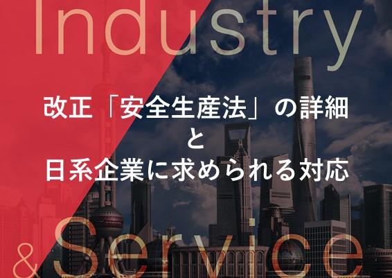 改正「安全生産法」の詳細と日系企業に求められる対応