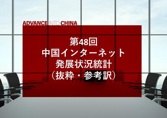 2021年上半期 中国のインターネット利用状況(第48回 中国インターネット発展状況統計)