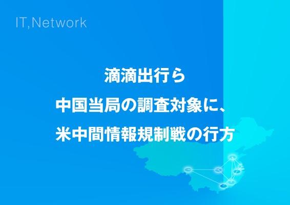 滴滴出行ら中国当局の調査対象に、米中間情報規制戦の行方